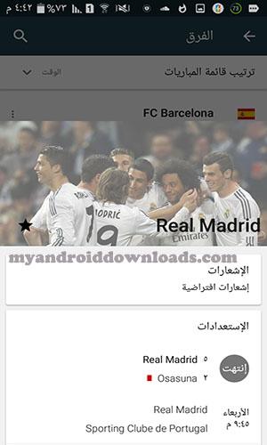 أخبار نادي ريال مدريد - تحميل تطبيق Forza Football للاندرويد