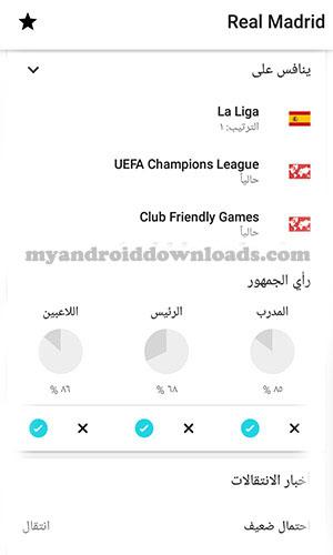 مشاركة الجمهور في التصويت - تحميل تطبيق Forza Football للاندرويد