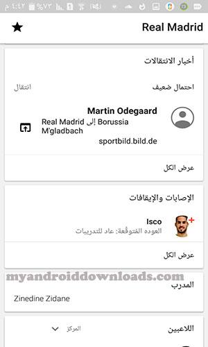 أخبار الإنتقالات داخل الفريق - تحميل تطبيق Forza Football للاندرويد