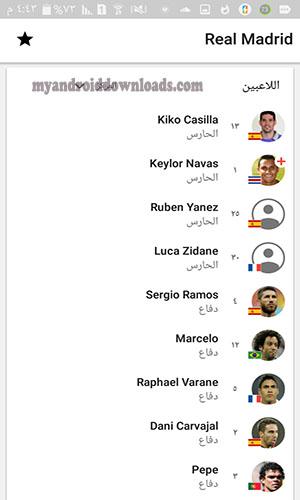 تشكيلة فريق ريال مدريد  -  تحميل تطبيق Forza Football للاندرويد