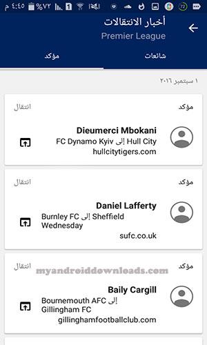أخبار الإنتقالات مابين المؤكدة والشائعات - تحميل تطبيق Forza Football للاندرويد