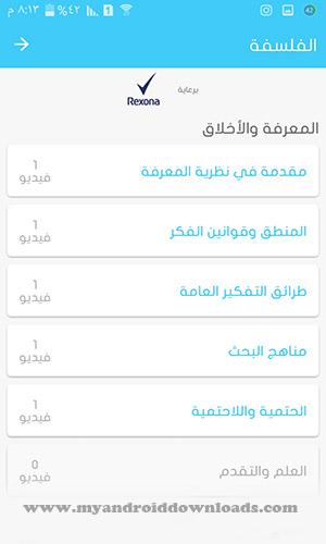 تحميل افضل تطبيق عربي للتعليم المفتوح للأندرويد