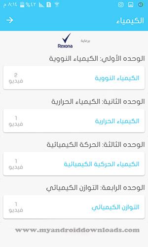 تحميل افضل تطبيق عربي للتعليم المفتوح للأندرويد - تحميل افضل برامج التعليم المفتوح