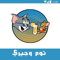 تحميل لعبة توم وجيري للاندرويد كاملة لعبة Tom and Jerry اكل الجبن