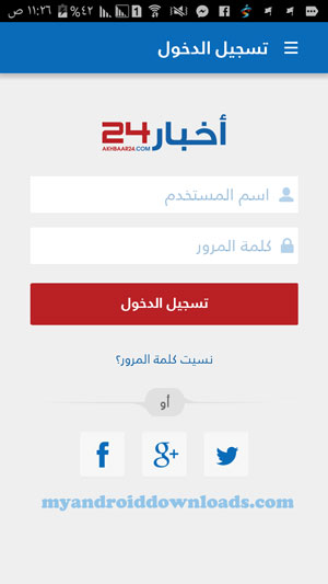 طريقة تسجيل الدخول على تطبيق اخبار 24 اخبار على مدار الساعة - تحميل برنامج اخبار 24 للاندرويد