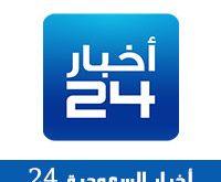 تحميل برنامج اخبار 24 للاندرويد