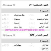 مشاهدة جدول المباريات الاخبار 24 السعودية الاخبار 24 - تحميل برنامج اخبار 24 للاندرويد