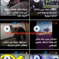 مشاهدة فيديو 24 بعد تنزيل تطبيق اخبار 24 اخبار 24 ساعه - تحميل برنامج اخبار 24 للاندرويد