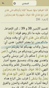 تفسير القرآن الكريم باللغة العربية بعد تحميل برنامج القران الكريم للاندرويد