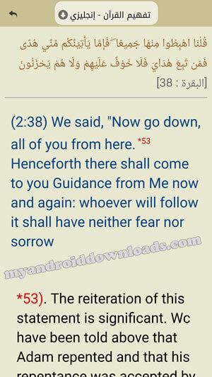 تفسير القرآن الكريم باللغة الانجليزية