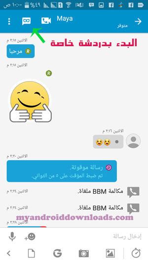 كيفية ارسال رسائل نصية وصوتية وملفات وصور وفيديو واجراء مكالمات هاتفية عبر برنامج بي بي ام – تحميل برنامج BBM للاندرويد