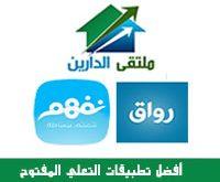 تحميل افضل برامج التعليم المفتوح العربية