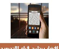 افضل برنامج قران للاندرويد صوت وصورة بدون نت، استمع إلى القرآن الكريم بصوت أشهر القراء