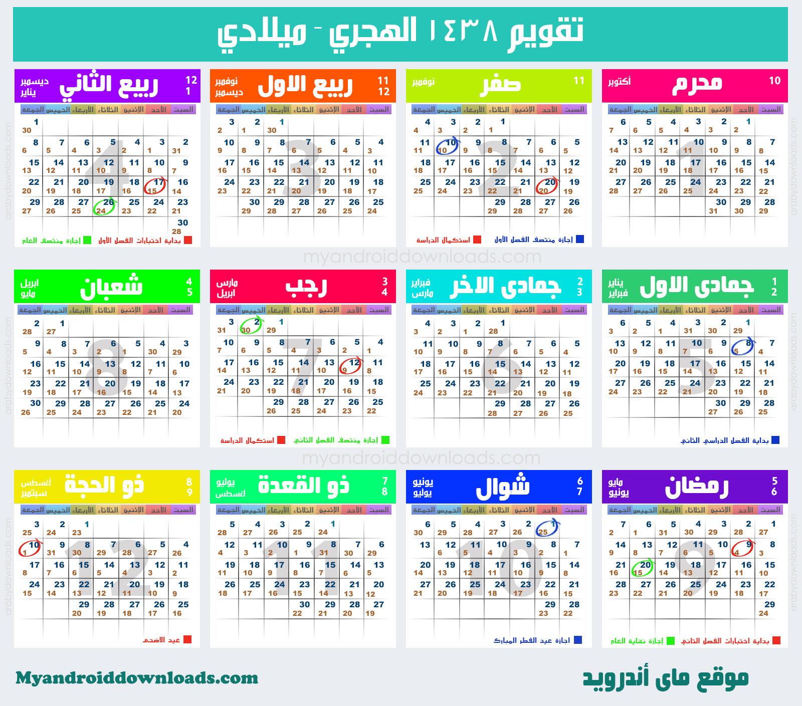 Free 2017 Calendar With Hijri تقويم
