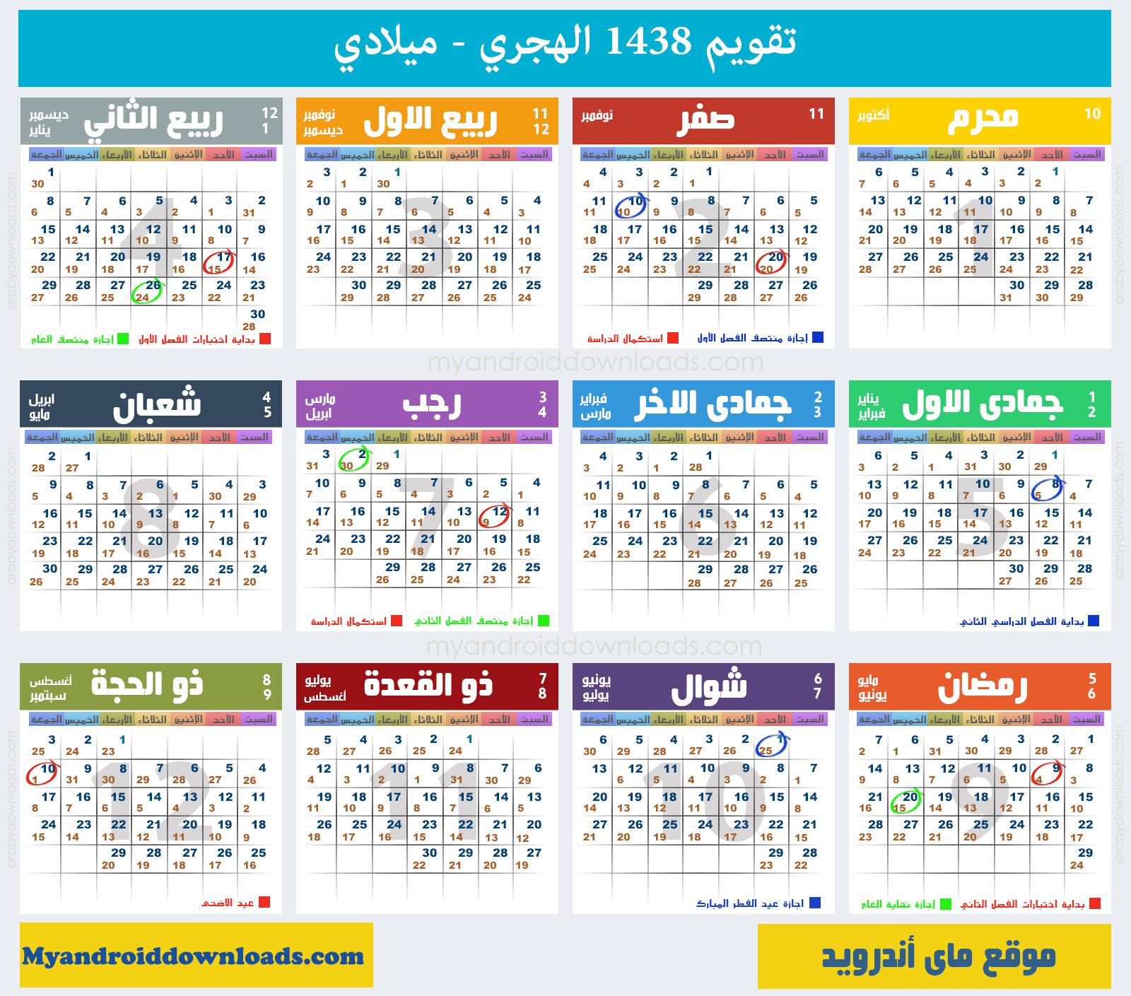 حصريا التقويم الهجري 1438 لعام 2017