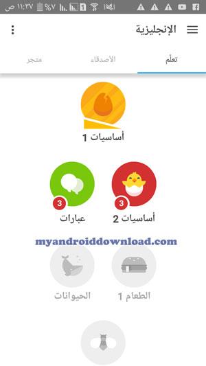 تنزيل برنامج duolingo دولينجو تعلم الانجليزية - افضل برنامج لتعليم اللغة الانجليزية للمبتدئين