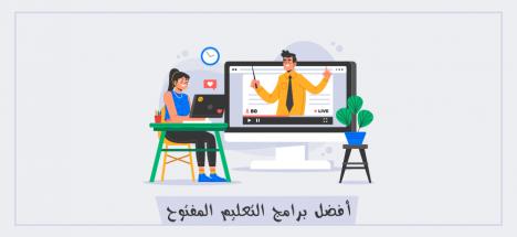 تحميل افضل برامج التعليم المفتوح العربية والتعليم عن بعد للأندرويد