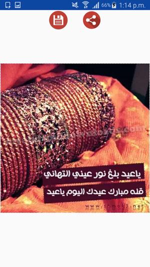 رسائل مصورة لعيد الاضحى المبارك - رسائل عيد الاضحى مضحكة جدا