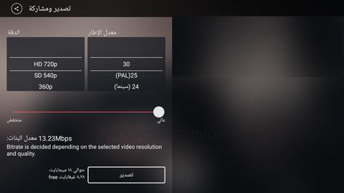 حفظ الفيديو في المعرض