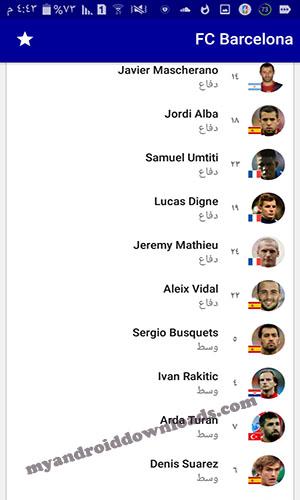 تشكيلة فريق برشلونة -  تحميل تطبيق Forza Football للاندرويد