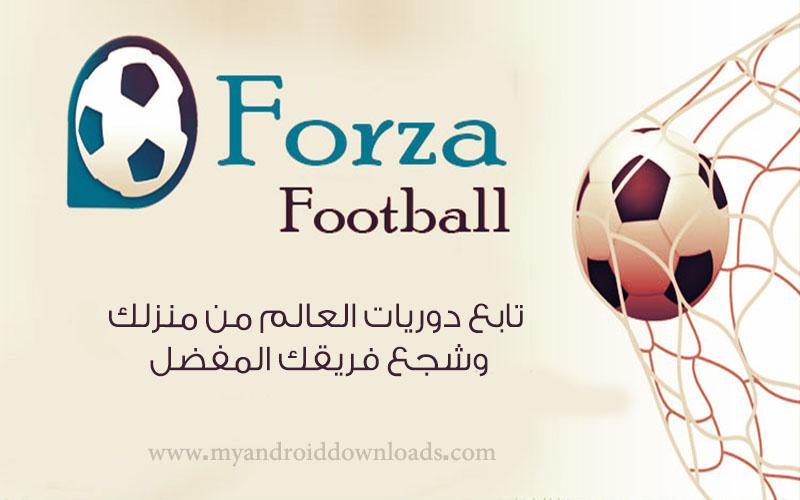 تحميل تطبيق Forza Football للاندرويد