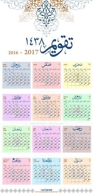 التقويم الميلادي 2017 والهجري 1438