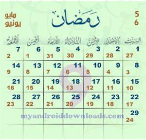 كم رمضان اليوم ؟ تحويل من هجري الى ميلادي - تاريخ اليوم هجري - التقويم الهجري 1438 ( تقويم 1438 ) التقويم الهجري والميلادي لعام 2017