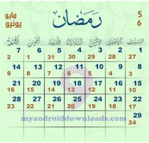 تحويل من هجري الى ميلادي - تاريخ اليوم هجري - التقويم الهجري 1438 ( تقويم 1438 ) التقويم الهجري والميلادي لعام 2017