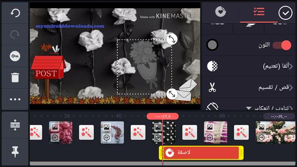 تحميل برنامج kinemaster للاندرويد محرر فيديو احترافي مجانا 2016 - البدء في اضافة تاثيرات على مقاطع الفيديو من خلال تنزيل برنامج kinemaster للاندرويد