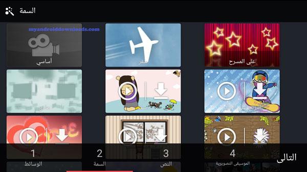 تحميل برنامج kinemaster للاندرويد محرر فيديو احترافي مجانا 2016 - اختيار السمة من تطبيق كين ماستر للاندرويد عربي