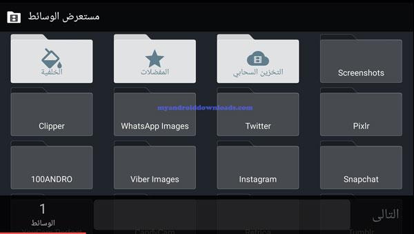 تحميل برنامج kinemaster للاندرويد محرر فيديو احترافي مجانا 2016 - اختيار مجموعة من الصورة من مستعرض الوسائط من خلال برنامج كين ماستر للاندرويد مجانا عربي
