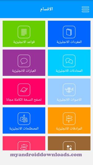 برنامج تعلم اللغة الانجليزية - افضل برنامج لتعليم اللغة الانجليزية للمبتدئين