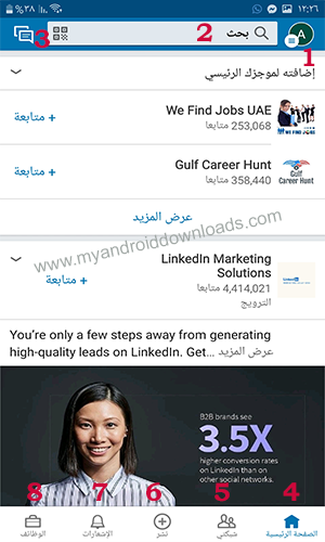 الصفحة الرئيسية في برنامج لينكد ان للتوظيف