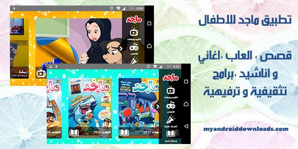 تحميل تطبيق ماجد للاطفال Majid للاندرويد عربي مجانا قناة ماجد 2016