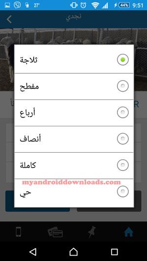 تحميل تطبيق مواشي للاندرويد Livestock برنامج سوق الحلال عربي 2016 - خيارات متاحة امامك لاختيار نوع الاضحية من خلال تحميل برنامج مواشي للاندرويد