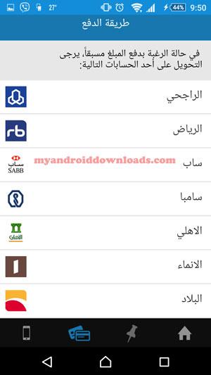 تحميل تطبيق مواشي للاندرويد Livestock برنامج سوق الحلال عربي 2016 - الدفع مسبقا من خلال احد الحسابات على البنوك التالية من خلال تطبيق مواشي للاندرويد