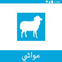 تحميل تطبيق مواشي للاندرويد Livestock برنامج سوق الحلال عربي 2016