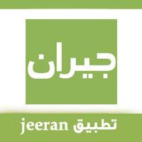 تحميل تطبيق جيران Jeeran للأماكن