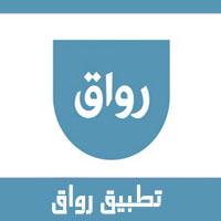 تحميل افضل برامج التعليم المفتوح العربية للأندرويد