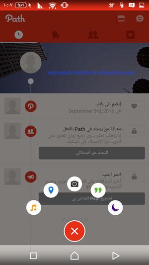 تحميل برنامج باث للاندرويد Path شرح برنامج باث تطبيق باث كيف استخدمه - الواجهة الرئيسية بعد تنزيل تطبيق باث للاندرويد