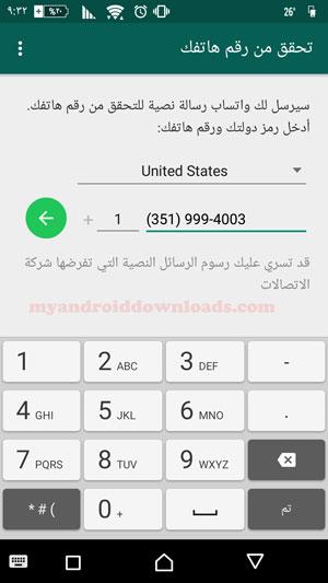 تحميل برنامج Primo رقم امريكي تطبيق بريمو للاندرويد رقم امريكي - تفعيل الواتس اب من خلال رقم امريكي