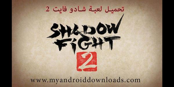 تحميل لعبة شادو فايت Shadow Fight 2 للاندرويد