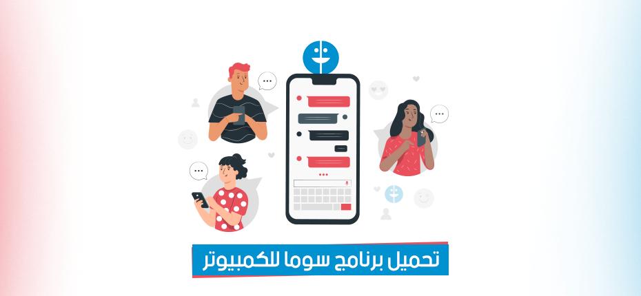 تحميل برنامج سوما للكمبيوتر Soma Messenger PC عبر برنامج محاكي الاندرويد