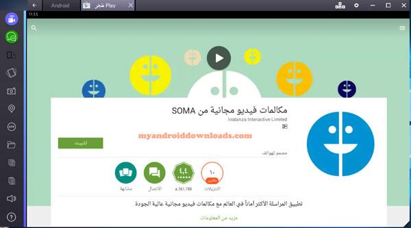 تحميل برنامج سوما للكمبيوتر Soma Messenger PC عبر برنامج محاكي الاندرويد - تثبيت برنامج سوما من خلال برنامج بلو ستاك لتشغيل تطبيقات الاندرويد على الكمبيوتر