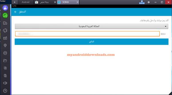 تحميل برنامج سوما للكمبيوتر Soma Messenger PC عبر برنامج محاكي الاندرويد - تسجيل الدخول الى برنامج سوما ماسنجر من خلال برنامج بلو ستاك محاكي الاندرويد