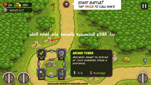 بناء القلاع التحصينية - تحميل لعبة kingdom rush للاندرويد