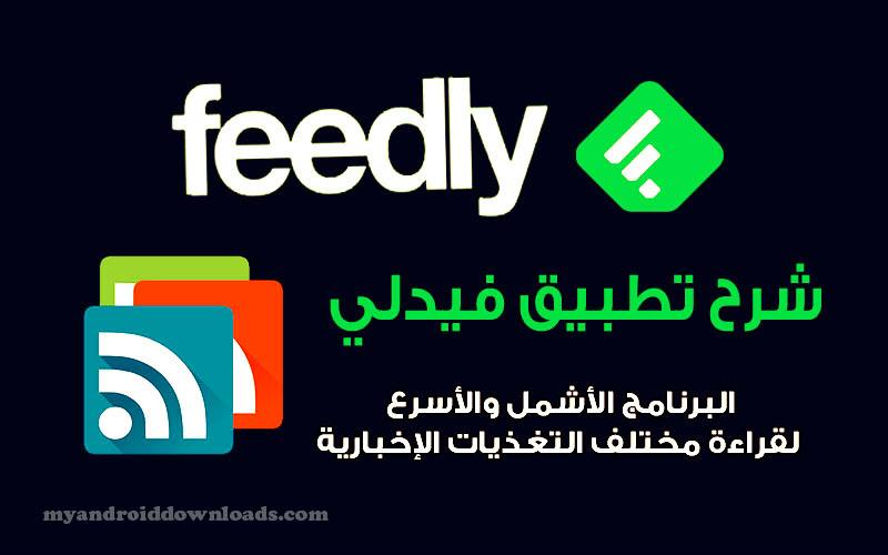 تحميل برنامج feedly للاندرويد للاندرويد للخلاصات والتغذيات الإخبارية