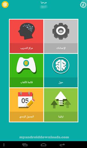الواجهة الرئيسية في mind games - تحميل العاب العقل والذكاء للاندرويد