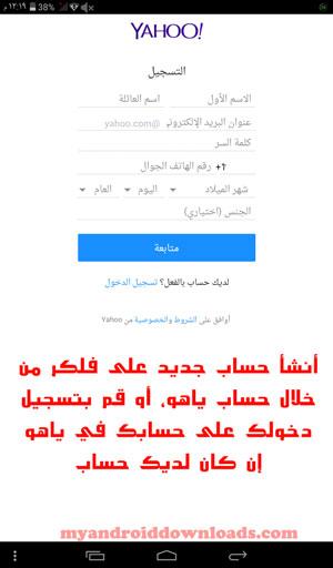 انشاء حساب أو تسجيل الدخول - طريقة التسجيل في فلكر عربي