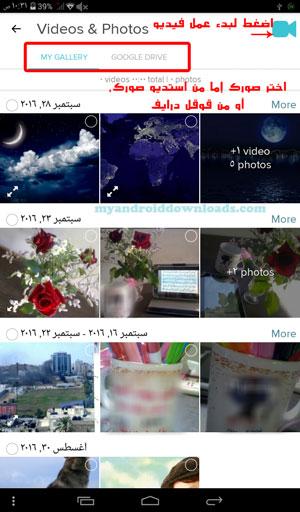 اختر مجموعة الصور من مكتبتك أو ابدأ بعمل فيديو قصير - تحميل برنامج magisto للاندرويد